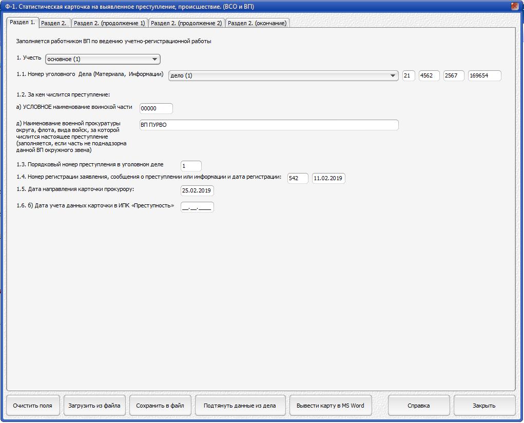 Скриншот окна для создания карты Ф-1 для ВСО (1 из 5)