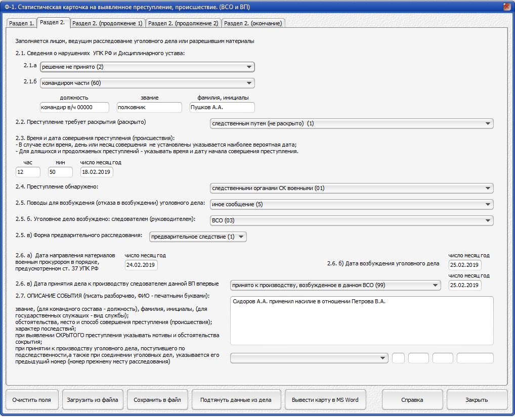 Скриншот окна для создания карты Ф-1 для ВСО (2 из 5)