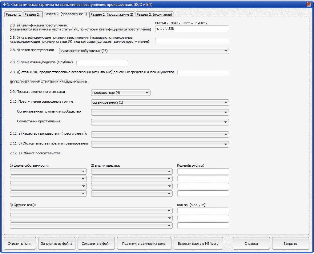 Скриншот окна для создания карты Ф-1 для ВСО (3 из 5)