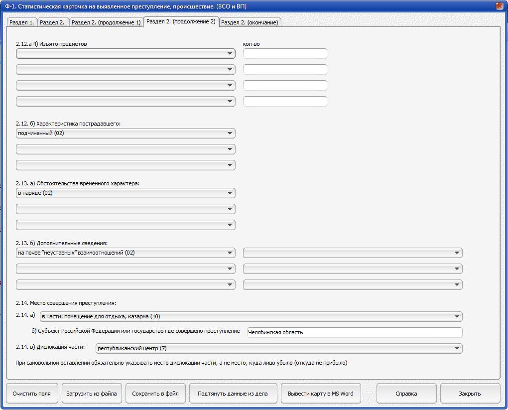 Скриншот окна для создания карты Ф-1 для ВСО (4 из 5)