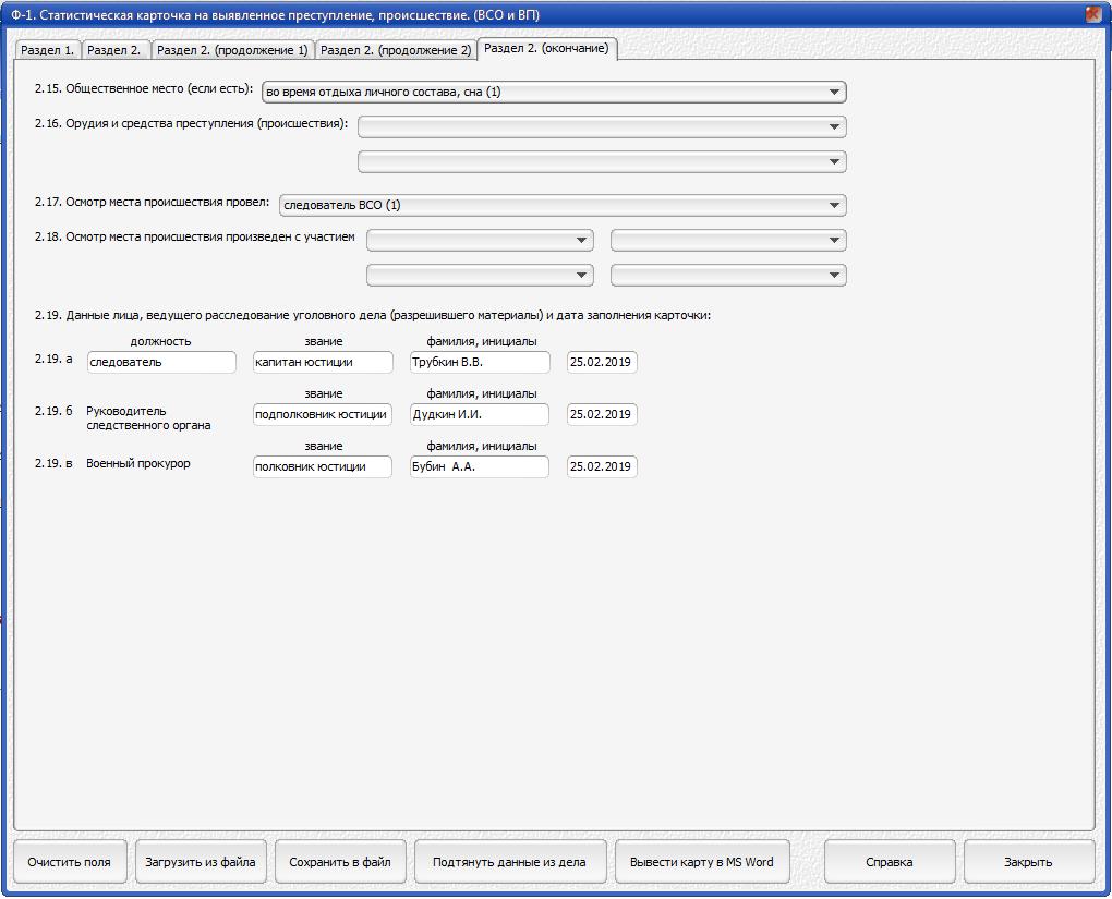 Скриншот окна для создания карты Ф-1 для ВСО (5 из 5)