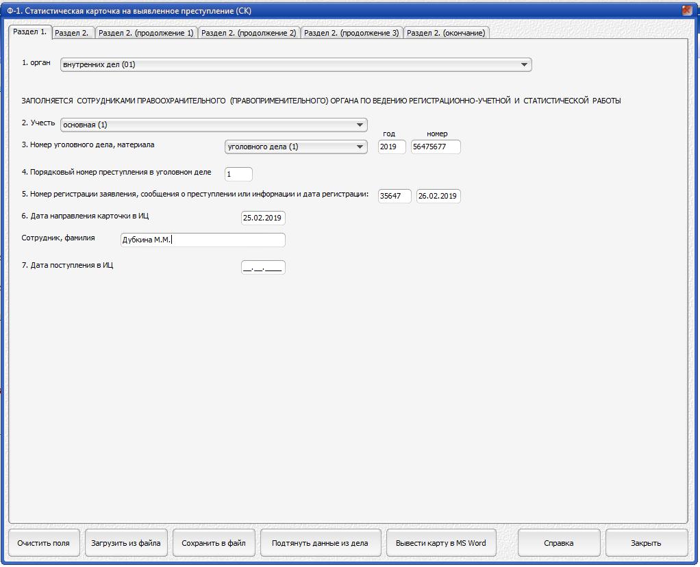 Скриншот окна для создания карты Ф-1 для СК (1 из 6)