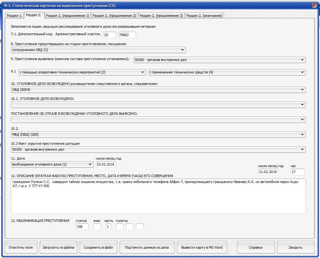 Скриншот окна для создания карты Ф-1 для СК (2 из 6)
