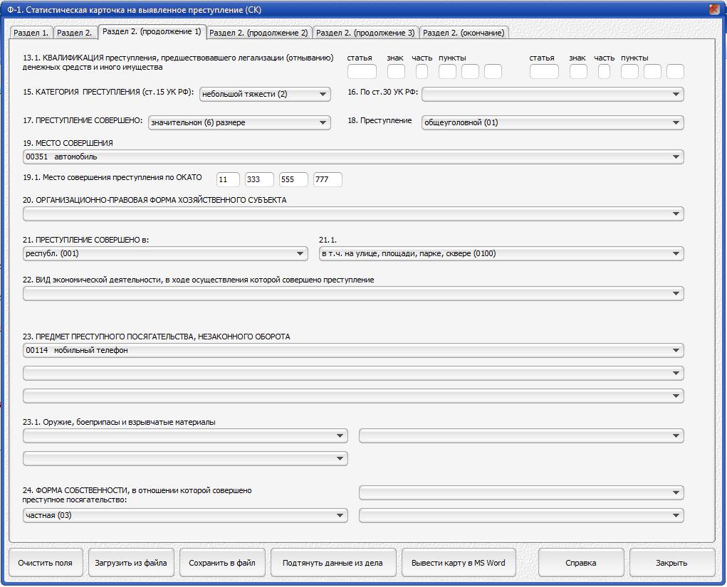 Скриншот окна для создания карты Ф-1 для СК (3 из 6)
