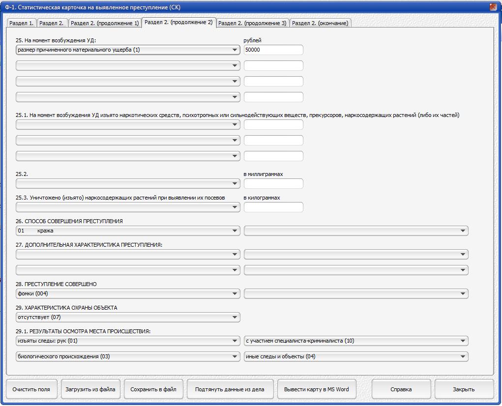 Скриншот окна для создания карты Ф-1 для СК (4 из 6)