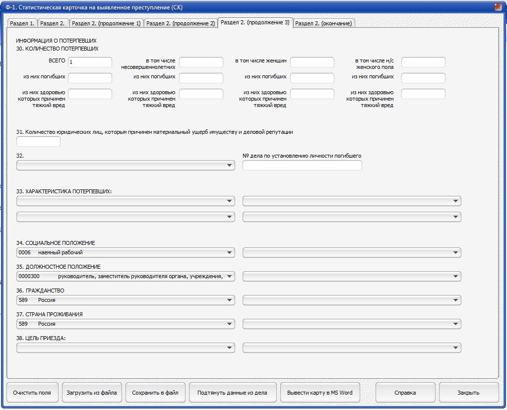 Скриншот окна для создания карты Ф-1 для СК (5 из 6)